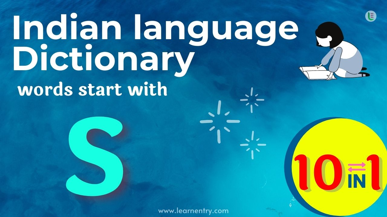 Indian language dictionary words start with S