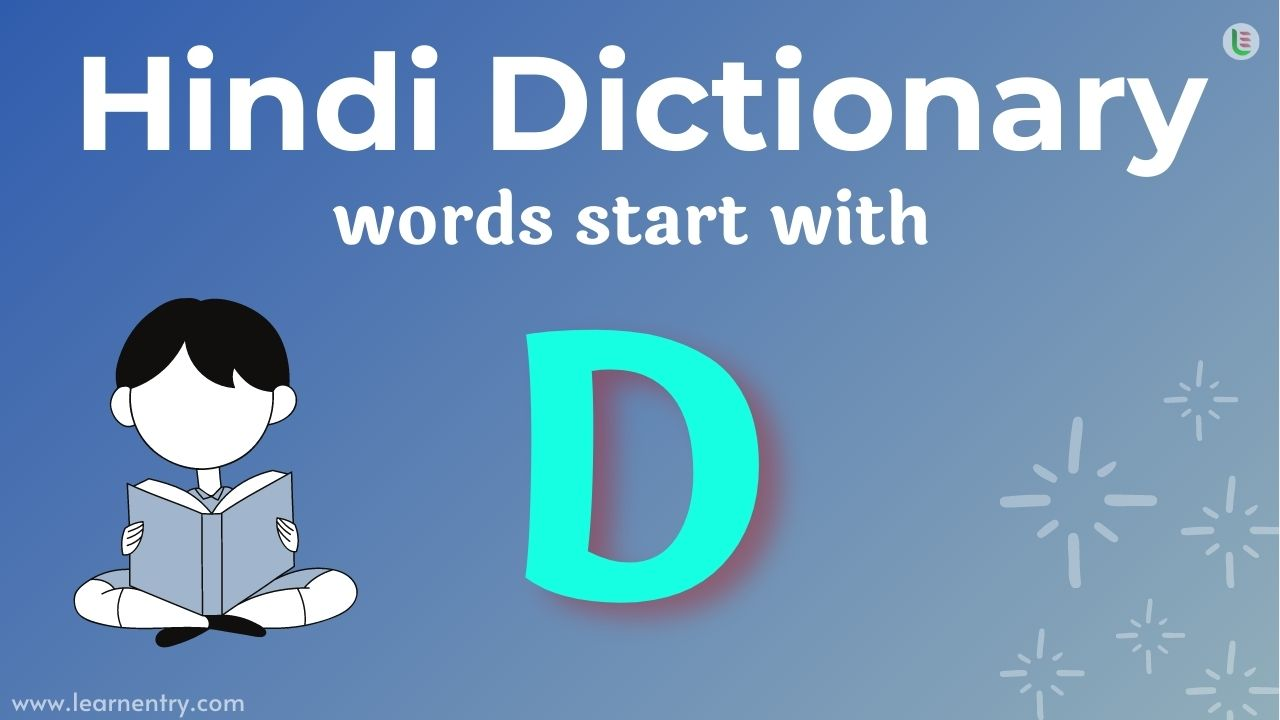English to Hindi translation words start with D