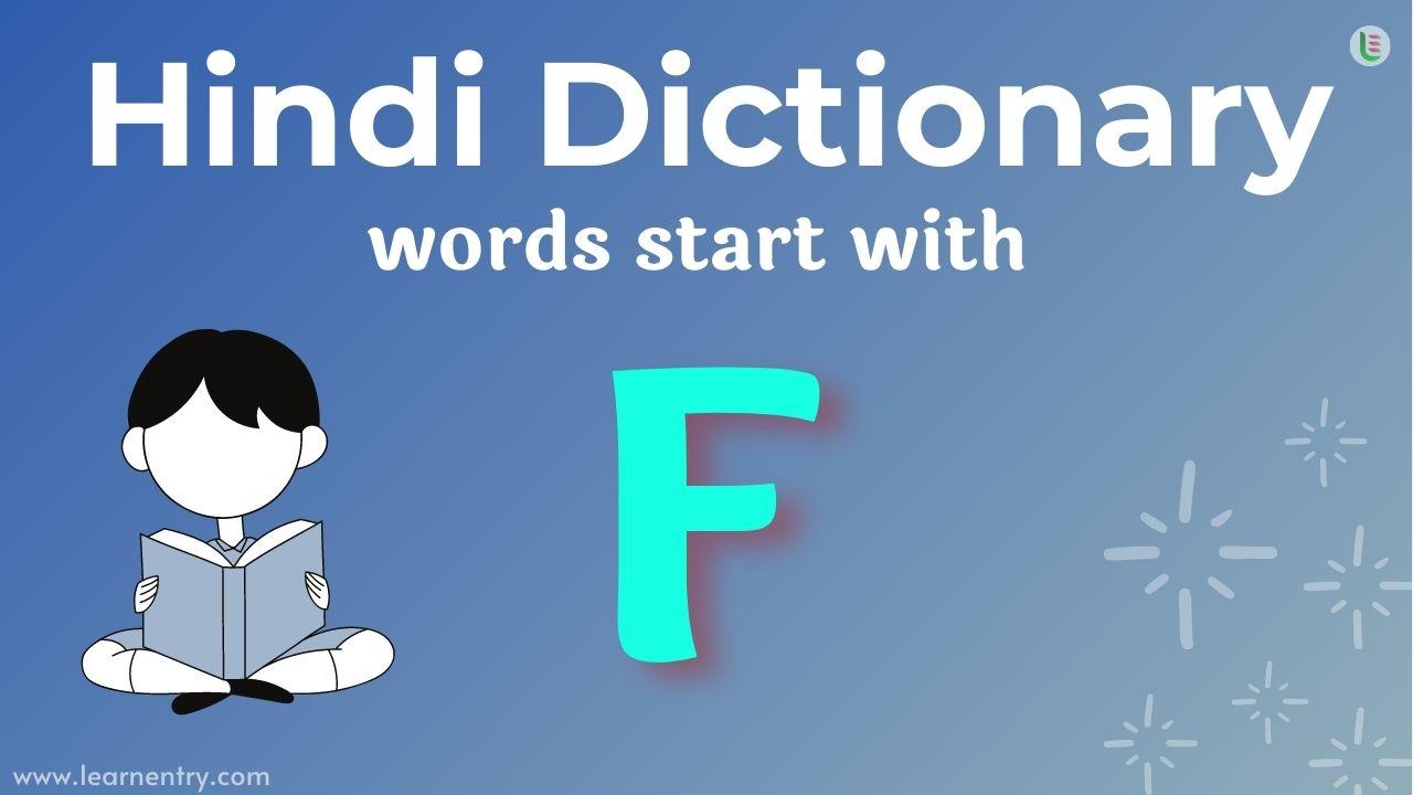 English to Hindi translation words start with F