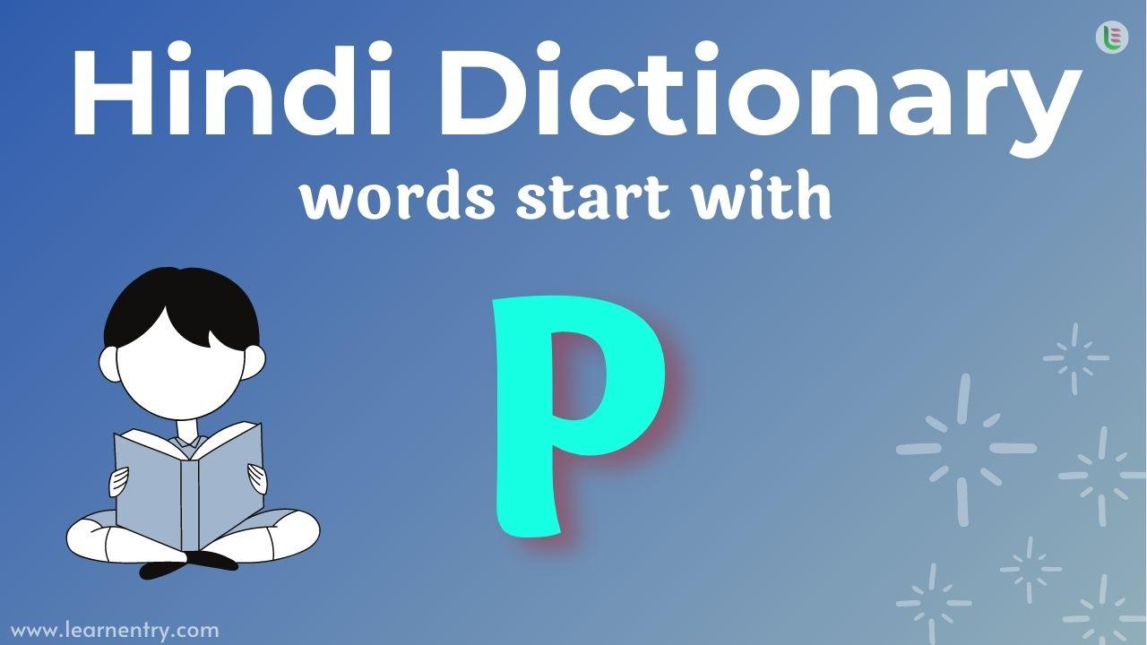 English to Hindi translation words start with P