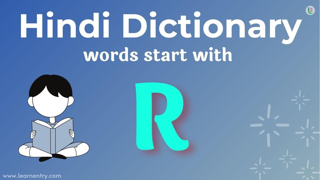 English to Hindi translation words start with R