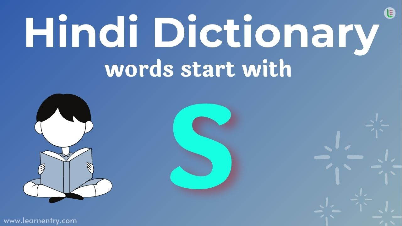 English to Hindi translation words start with S