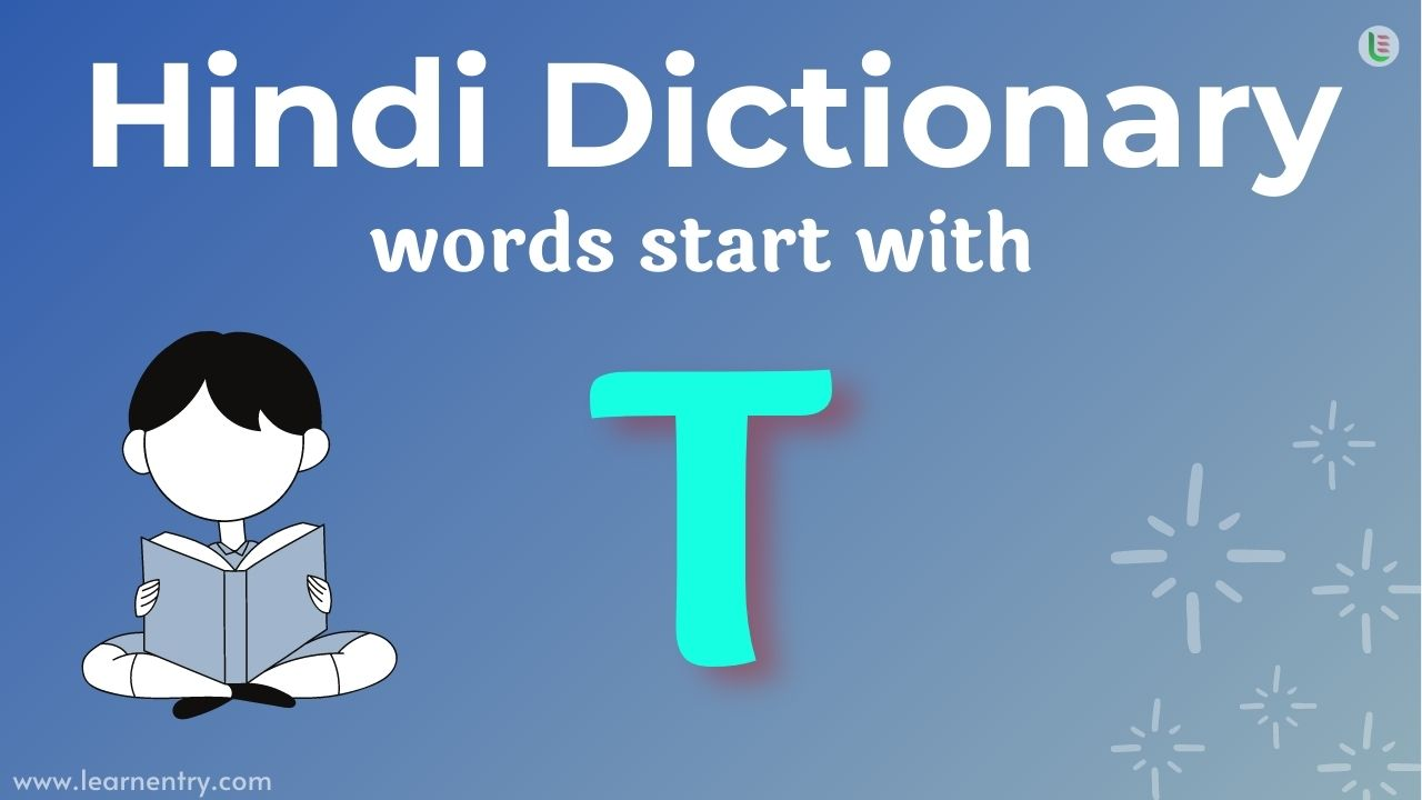 English to Hindi translation words start with T
