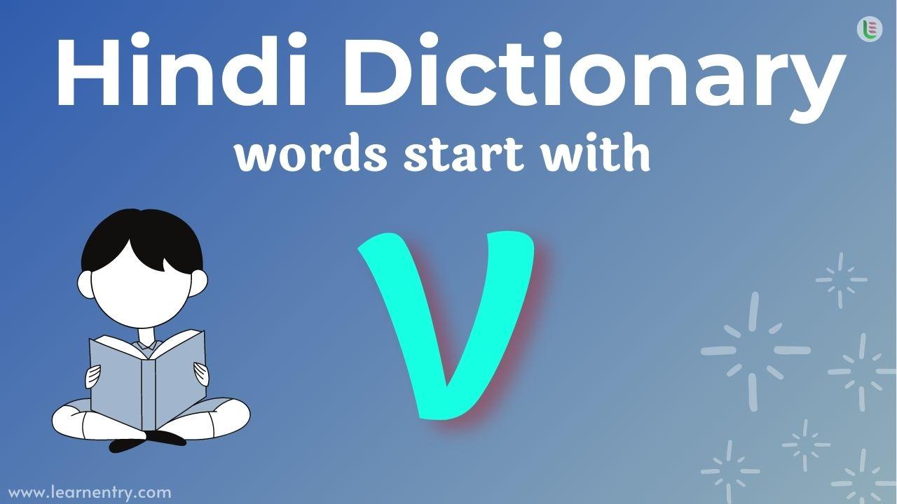 English to Hindi translation words start with V