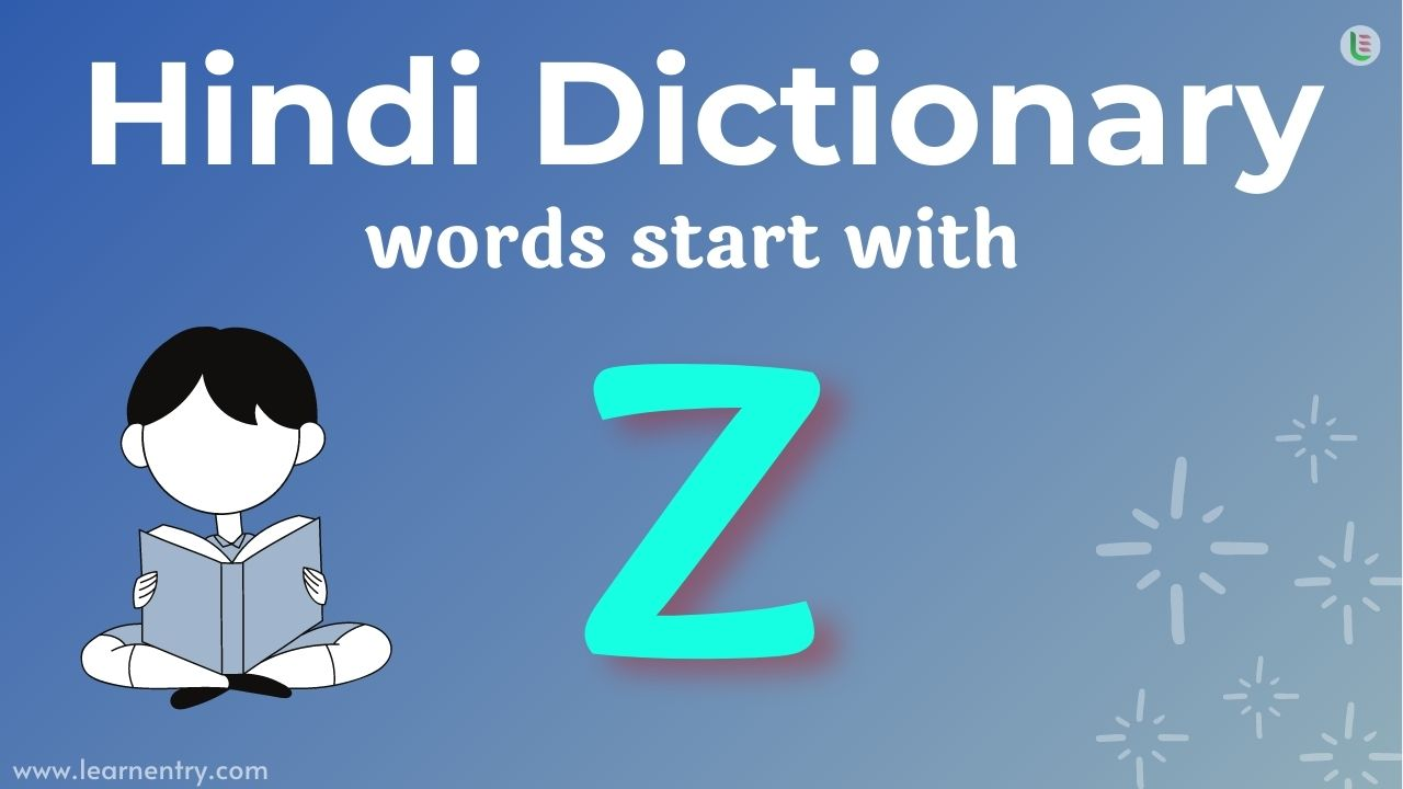 English to Hindi translation words start with Z