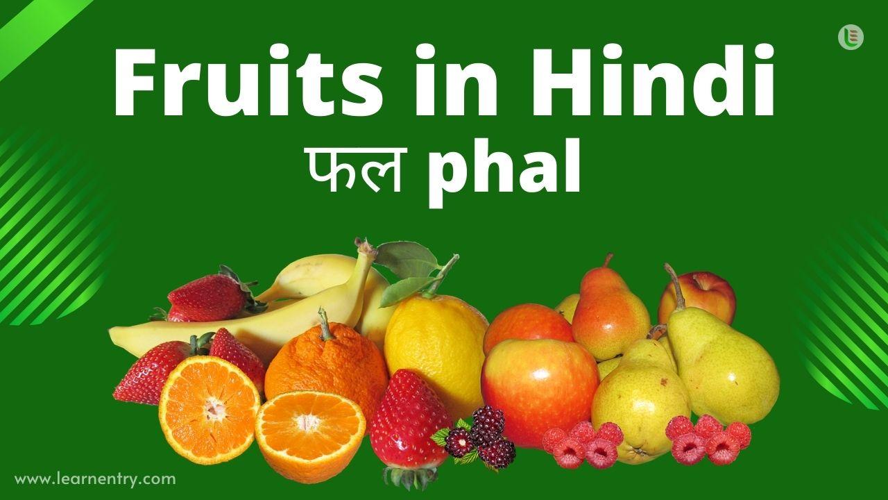 Fruits name in Hindi