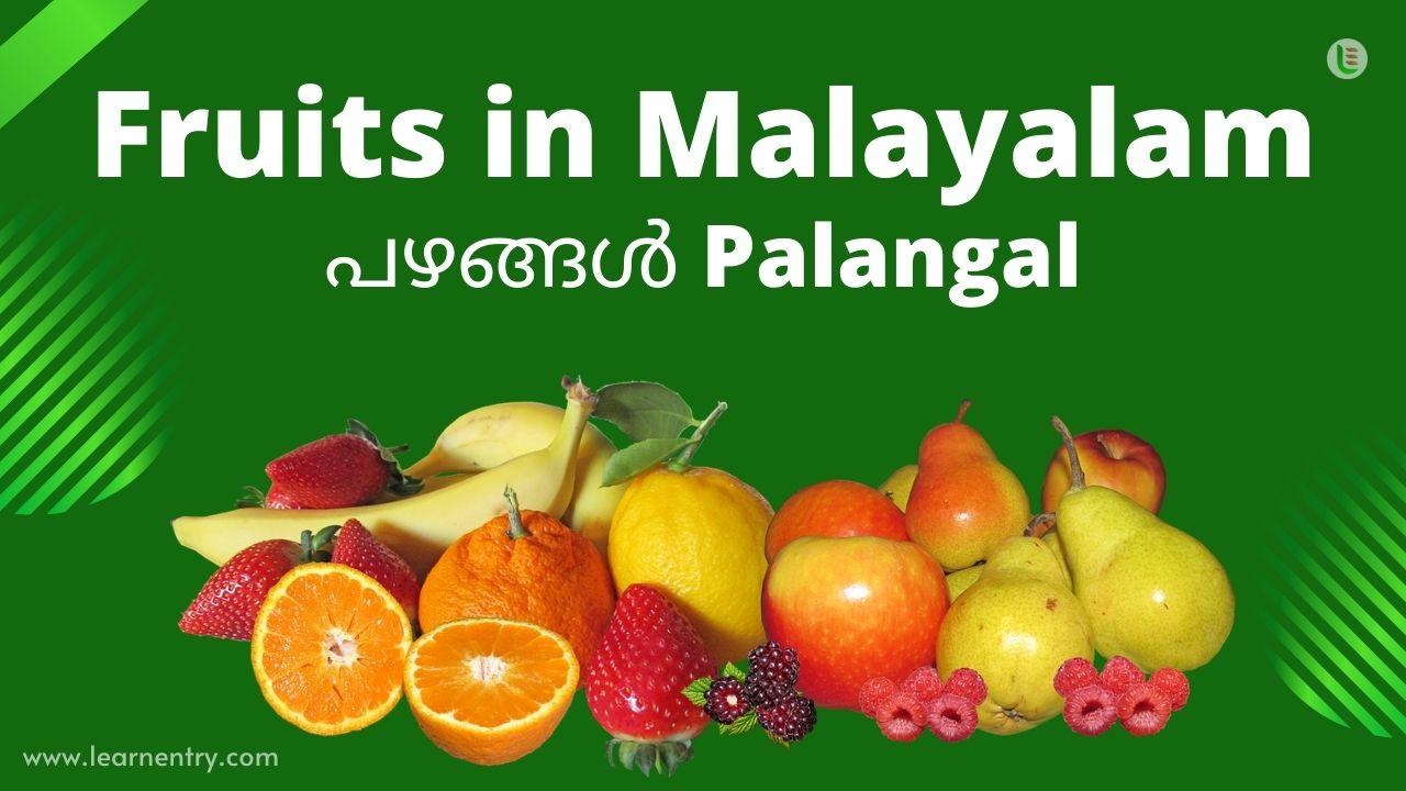 Fruits name in Malayalam