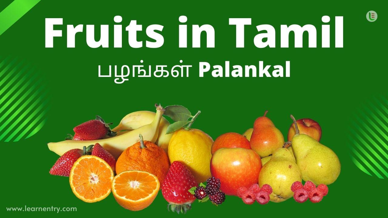 Fruits name in Tamil