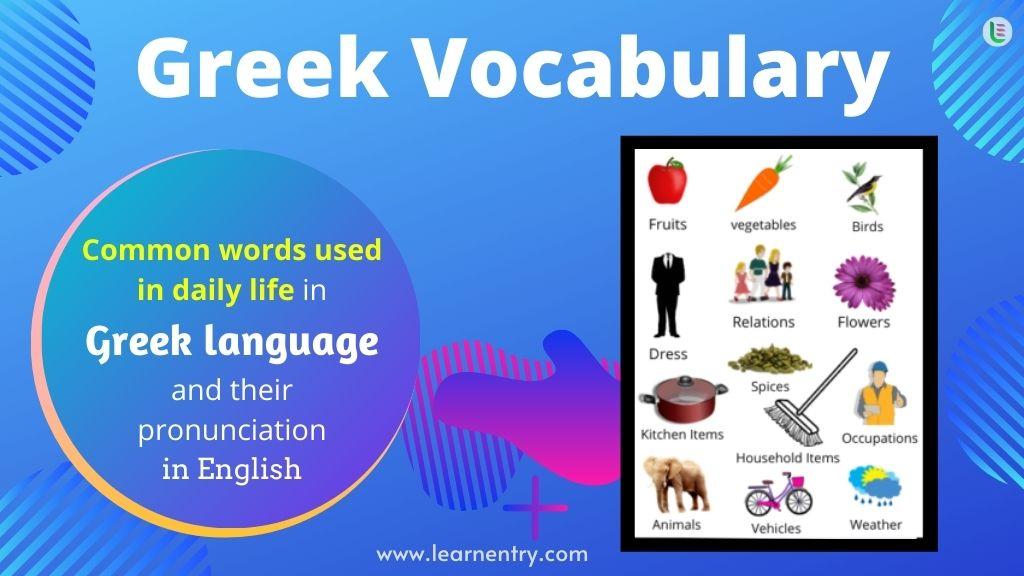 Common words in Greek