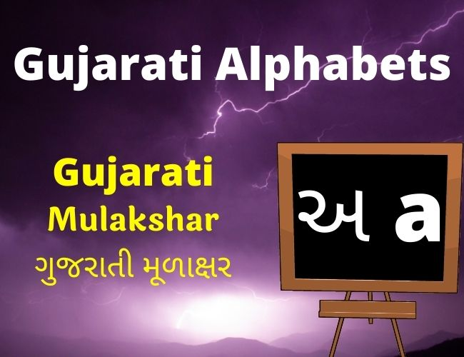 Gujarati Alphabets