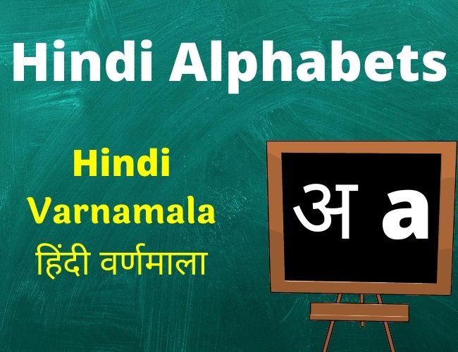 Hindi Alphabets