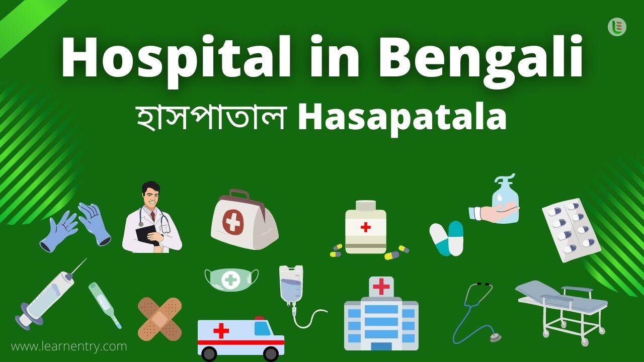 Hospital in bengali