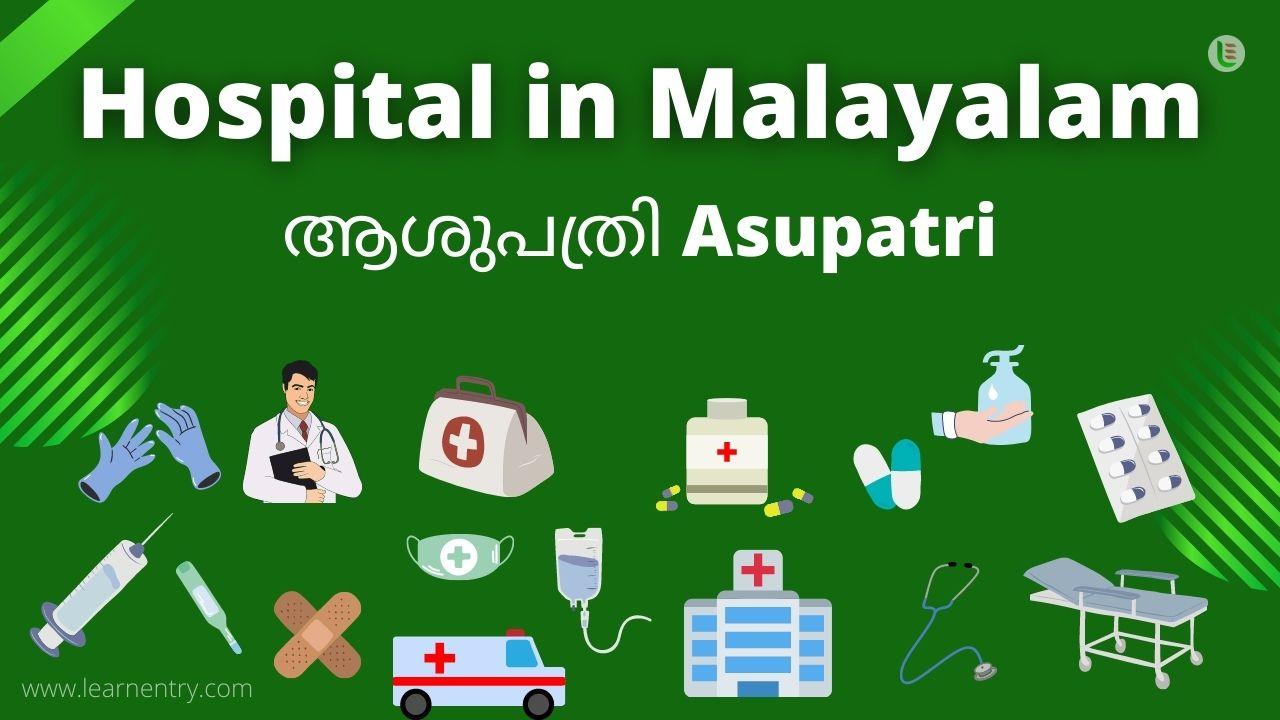 Hospital in malayalam