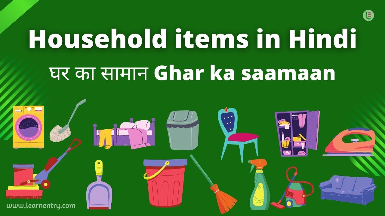Household items in hindi
