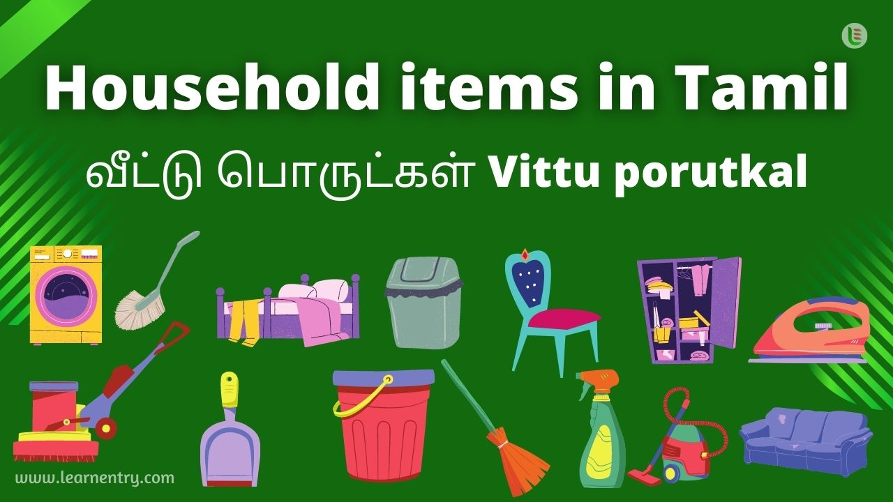 Household items in tamil