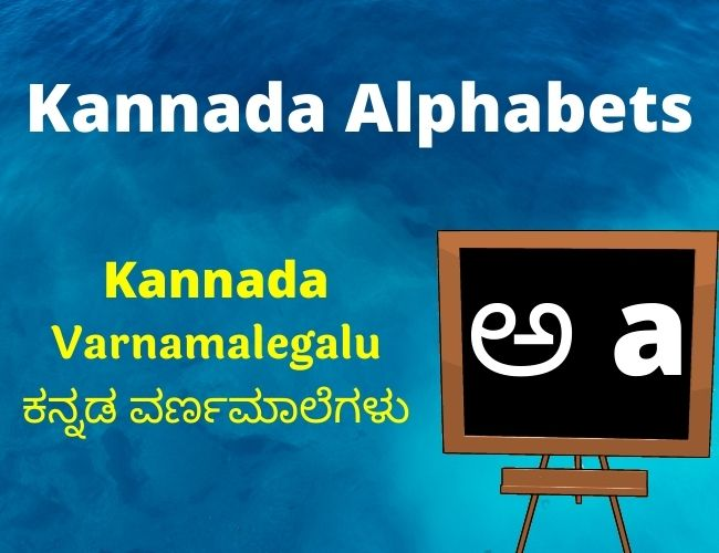 Kannada Alphabets