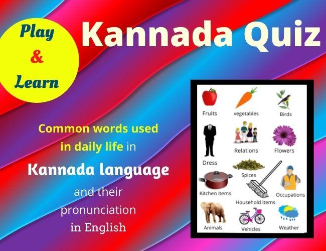 Kannada Quiz