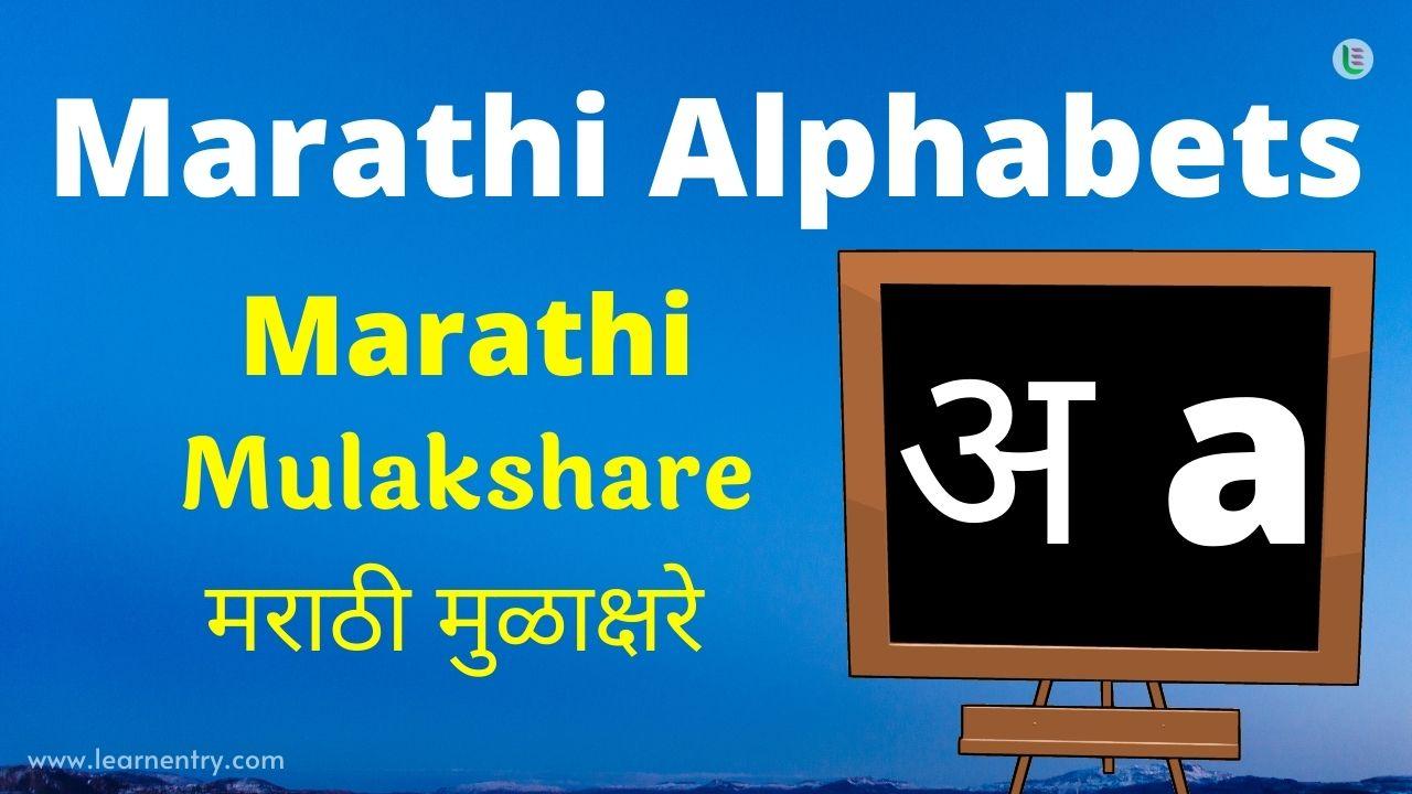 Marathi Alphabets