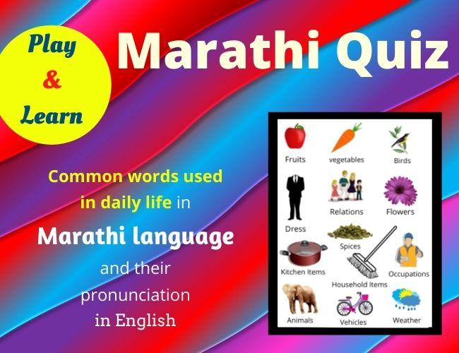 Marathi Quiz