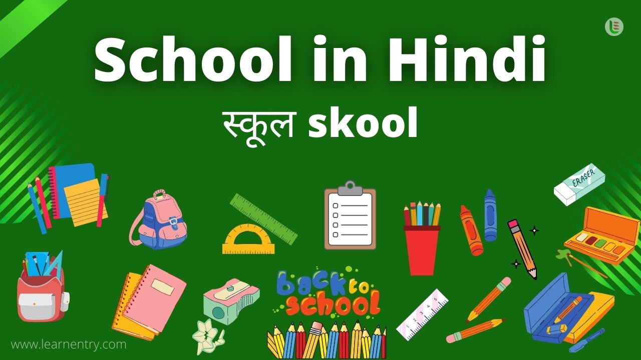 School in hindi