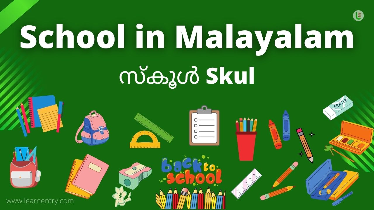 School in malayalam