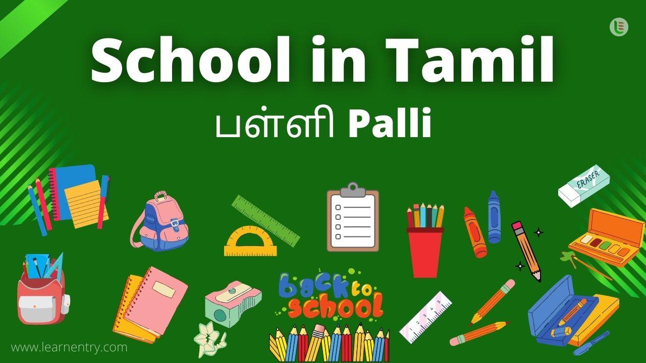 School in tamil