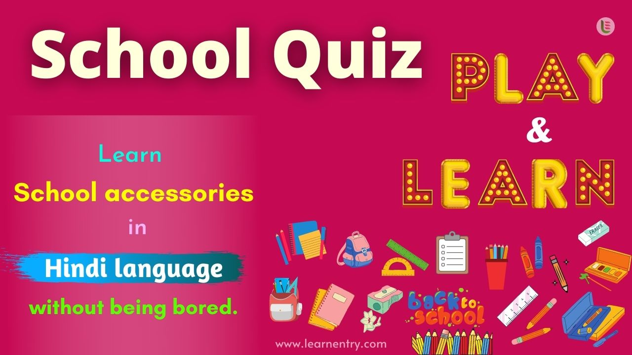 SCHOOL QUIZ IN HINDI