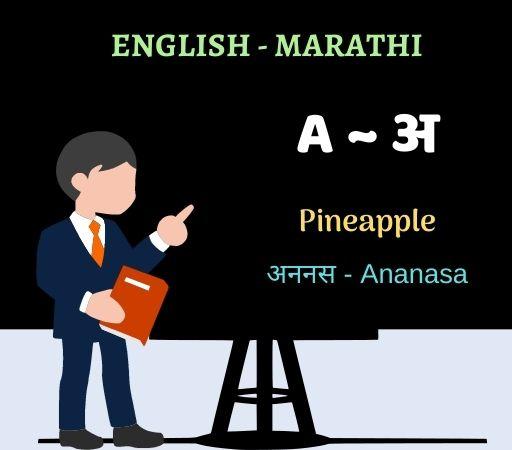 learn marathi through english