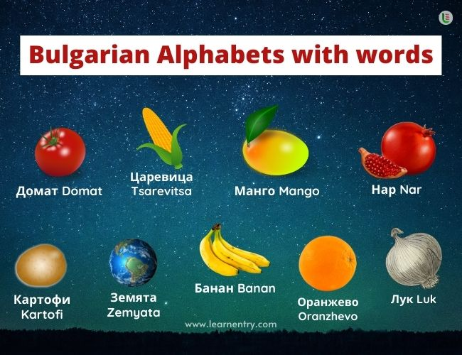 Bulgarian alphabet with words