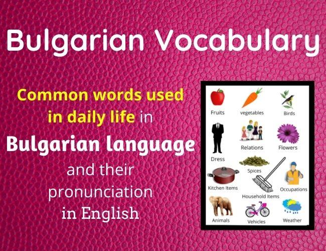 Bulgarian vocabulary