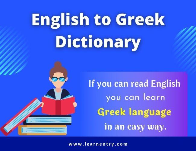 English to Greek dictionary