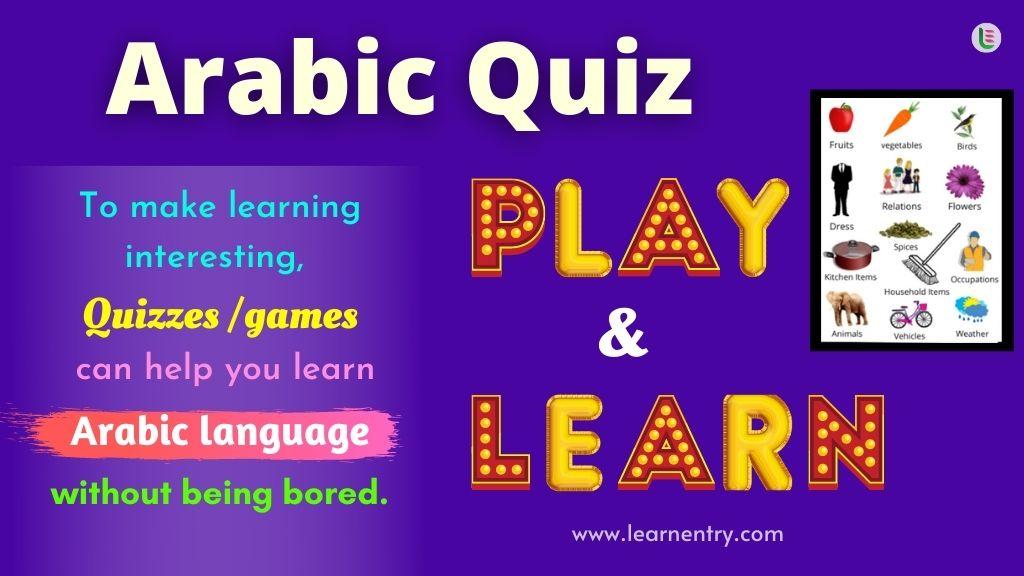 Play Quiz in Arabic