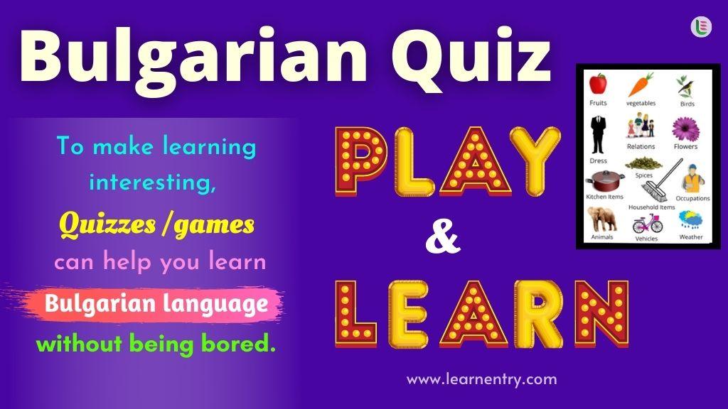 Play Quiz in Bulgarian