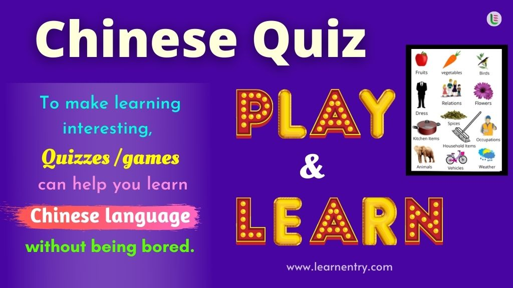 Play Quiz in Chinese