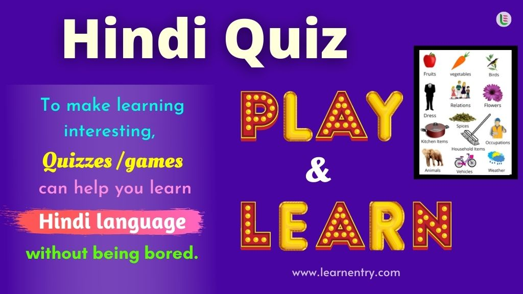 Play Quiz in Hindi