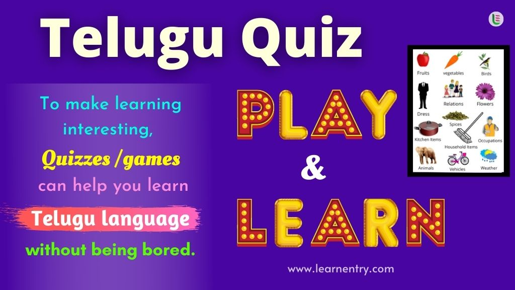 Play Quiz in Telugu