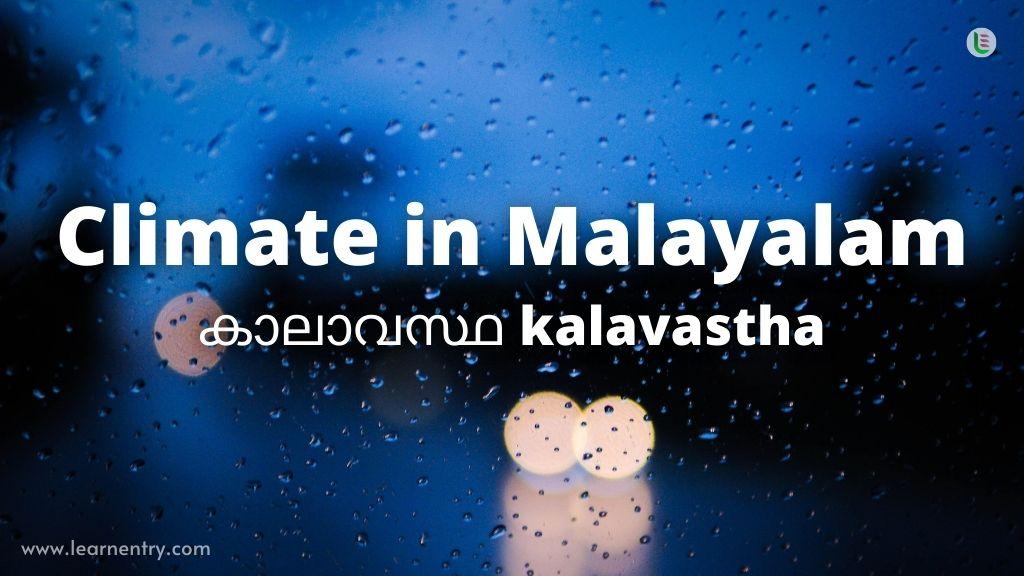 Climate in Malayalam