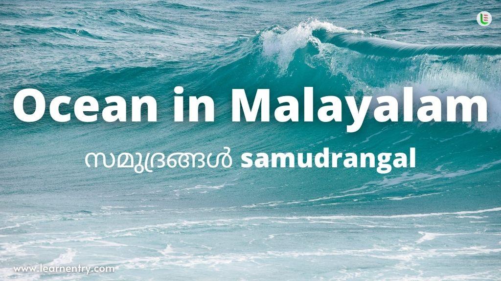 Ocean in Malayalam